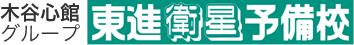 徳島・香川・岡山の塾なら 木谷心館 東進衛星予備校【公式】